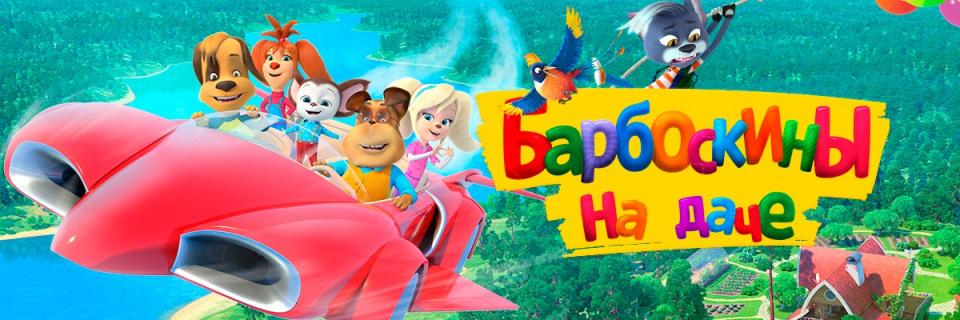 """Релиз анимационного фильма """"Барбоскины на даче"""" уходит с даты 22 октября 2020 года. О дате выхода будет сообщено позднее."""