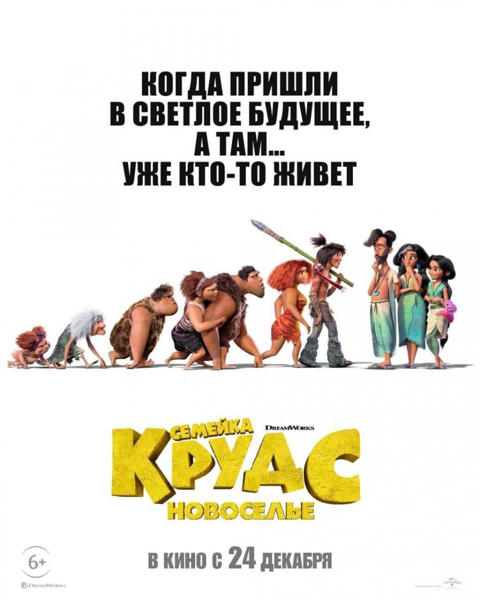Семейка Крудс выйдет в российский прокат 24 декабря #СемейкаКрудсНовоселье