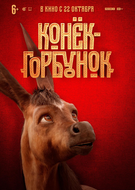 Перенос релизов:22 октября 2020 «Барбоскины на даче»18 февраля 2021 «Конёк-Горбунок».